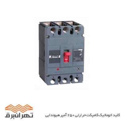 کلید اتوماتیک کامپکت حرارتی 250 آمپر هیوندایی