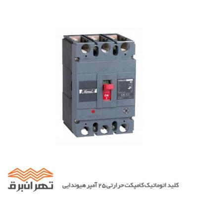کلید اتوماتیک کامپکت حرارتی 25 آمپر هیوندایی